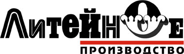 Журнал Литейное Производство